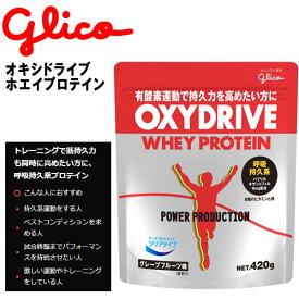 グリコ オキシドライブ ホエイプロテイン グレープフルーツ風味 トレーニングで筋持久力も同時に高めたい方に、呼吸持久系プロテイン 420g glico G76021