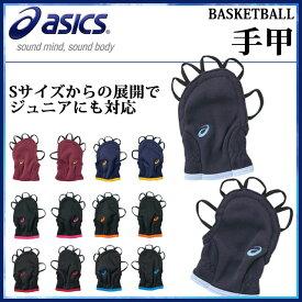 アシックス バスケット 手袋 手甲 ハンドウォーマー XBG031 asics