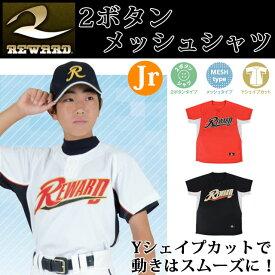 レワード 野球ウエア 2ボタンメッシュシャツ JUS20 REWARD Yシェイプカットで腕の動きをスムーズに! 【ジュニア】