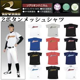 レワード 野球ウエア 2ボタンメッシュシャツ UFS117 REWARD ベースボールシャツ 吸水速乾性 ソフトな風合い 【ソアリオンハニカム】