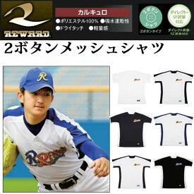 レワード 野球ウエア 2ボタンメッシュシャツ UFS152 REWARD ベースボールシャツ 軽量 ドライタッチ 【カルキュロ】