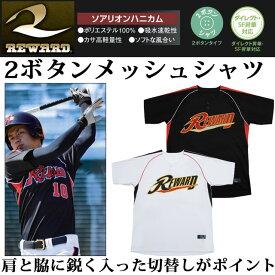 レワード 野球ウエア 2ボタンメッシュシャツ UFS18 REWARD ベースボールシャツ 吸水速乾性 ソフトの風合い 【ソアリオンハニカム】