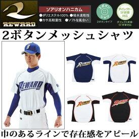 レワード 野球ウエア 2ボタンメッシュシャツ UFS19 REWARD ベースボールシャツ 吸水速乾性 ソフトの風合い 【ソアリオンハニカム】