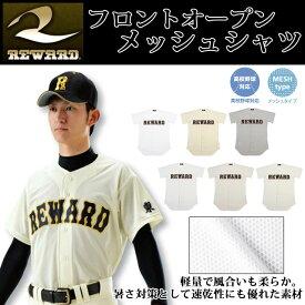 レワード 野球ユニフォームウエア フロントオープンメッシュシャツ(高校野球対応) HS10 REWARD 軽量で風合いも柔らか 【エアライトメッシュ】