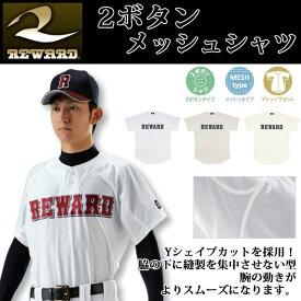レワード 野球ユニフォームウエア 2ボタンメッシュシャツ HS42 REWARD Yシェイプカットで腕の動きがよりスムーズ 【ブライトダイヤ】