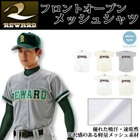 レワード 野球ユニフォームウエア フロントオープンメッシュシャツ UFS54 REWARD 光沢感のある軽量メッシュ素材 【バーチャルメッシュ】