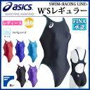アシックス レディース 水着 スイムウェア W Sレギュラー FINA認可モデル 女性用 ASL101 高伸縮素材スパーテクスを採用 asics