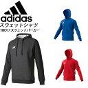 アディダス TIRO17 サッカー スウェットパーカー メンズ フットボール BRS28 adidas