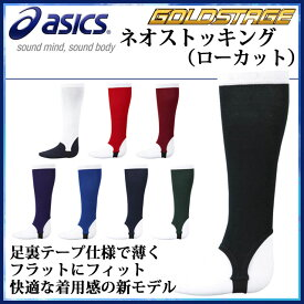 アシックス 野球 靴下 ゴールドステージ ネオストッキングローカット BAE012 asics 足裏テープ仕様