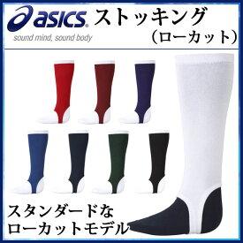 ネコポス アシックス 野球 靴下 ストッキング(ローカット) BAE013 asics スタンダードモデル
