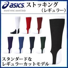 アシックス 野球 靴下 ストッキング レギュラー BAE014 asics スタンダードモデル