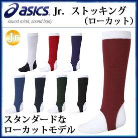 ネコポス アシックス 少年野球 靴下 Jr.ストッキング(ローカット) BAE05J asics スタンダード ジュニア