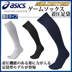 ネコポス アシックス 野球 靴下 ゴールドステージ ゲームソックス(着圧足袋) BAE512 asics