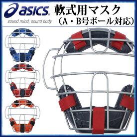 アシックス 野球 キャッチャー用品 軟式用マスクA・B号ボール対応 BPM471 asics