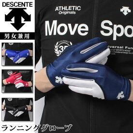 デサント 手袋 アクセサリー ランニンググローブ DRN-8740 DESCENTE 男女兼用 メンズ レディース