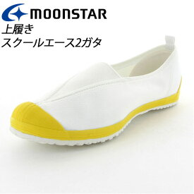 ムーンスター 子供靴/メンズ/レディース スクールエース2ガタ ムーンスター センターゴアの上履き MS シューズ