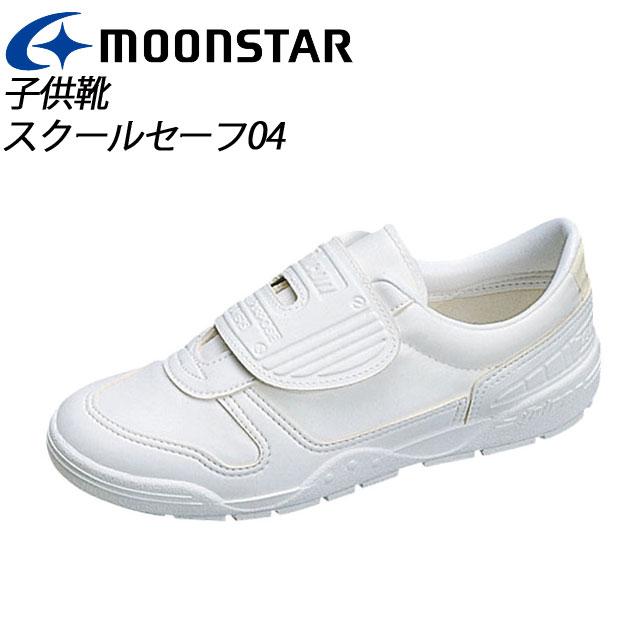 ムーンスター 子供靴 FALCON ファルコン スクールセーフ04 ホワイト 反射材が付いたスクールシューズ MS シューズ