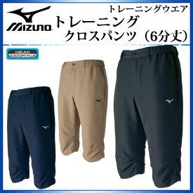 ミズノ メンズ クロスジャージ トレーニングパンツ 男性用 32JD71311 MIZUNO