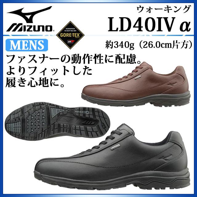 ミズノ メンズ ウォーキングシューズ LD40 IV 男性用 B1GC1715 MIZUNO ファスナーの動作性に配慮よりフィットした履き心地に