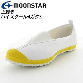 ムーンスター 子供靴/メンズ/レディース ハイスクール4ガタS イエロー ムーンスター センターゴアの上履き MS シューズ