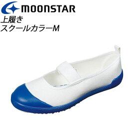 ムーンスター 子供靴 スクール Tefカラー テフロン加工の上履き MS シューズ