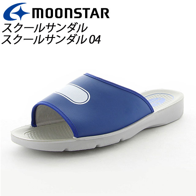 ムーンスター 子供靴/メンズ/レディース スクールサンダル 04 ネービー ムーンスター 快適スクールサンダル MS シューズ