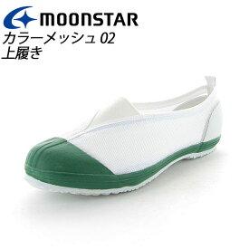ムーンスター 子供靴/メンズ/レディース カラーメッシュ 02 グリーン ムーンスター 踵踏付け防止機能搭載の上履き MS シューズ