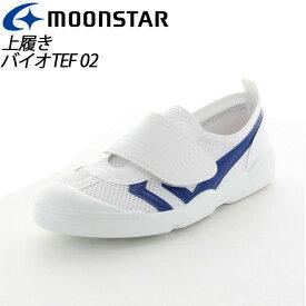☆ムーンスター 子供靴 メンズ レディース バイオTEF 02 ブルー 11211465 MOONSTAR 汚れにくいテフロン加工 上履き MS シューズ 即日出荷 あす楽