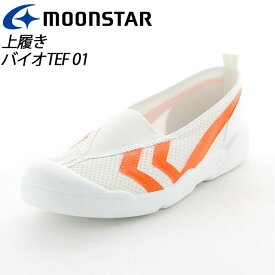 ムーンスター 子供靴/メンズ/レディース バイオTEF 01 オレンジ ムーンスター 汚れにくいテフロン加工の上履き MS シューズ