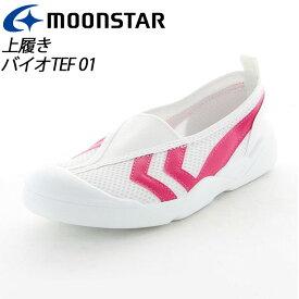ムーンスター 子供靴/メンズ/レディース バイオTEF 01 ピンク ムーンスター 汚れにくいテフロン加工の上履き MS シューズ