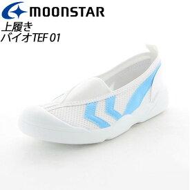 ムーンスター 子供靴/メンズ/レディース バイオTEF 01 サックス ムーンスター 汚れにくいテフロン加工の上履き MS シューズ