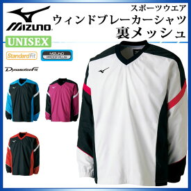 ミズノ ソフトテニス ウェア ウィンドブレーカーシャツ 裏メッシュ Vシャカ 長袖シャツ 男女兼用 62JE7001 バドミントン MIZUNO バドミントン ウエア