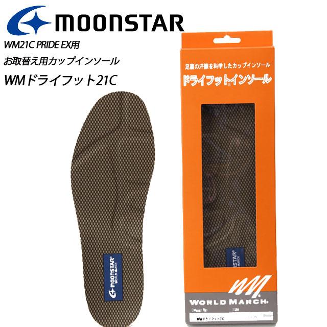 ムーンスター ワールドマーチ プライド メンズ/レディース WMドライフット21C WM21C PRIDE EX用お取替え用カップインソール MS シューズ