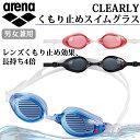 アリーナ 水泳 スイミングゴーグル CLEARLY くもり止めスイムグラス AGL-540PA arena 男女兼用 レンズくもり止め効果…