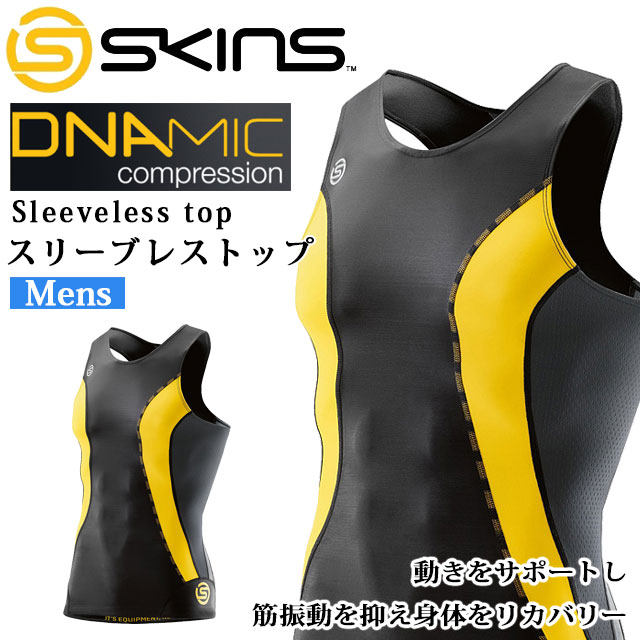 スキンズ ランニングウエア DNAMIC メンズ スリーブレストップ DK9905003 SKINS 男性用機能性インナーシャツ ノースリーブ