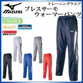 ミズノ クロスティック トレーニングウェア ウォーマーパンツ ブレスサーモ 32JF7550 メンズ 男性用 MIZUNO トレーニングパンツ