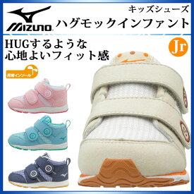 ミズノ ベビー シューズ 子供靴 幼児シューズ HUG MOCK INFANT ハグモックインファント K1GD1631 キッズ 赤ちゃん 子供 MIZUNO インファント シューズ