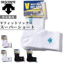 デサント トレーニングアクセサリー メンズ レディース Vフィットソックス スーパーショート DVB-9631 DESCENTE 靴下