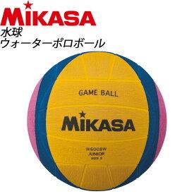 MIKASA(ミカサ)水球 W6008W ウォーターポロボール 【小学生用】