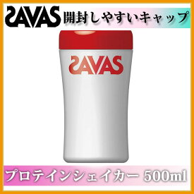 SAVAS (ザバス) プロテイン・サプリメント CZ8957 ザバス プロテインシェイカー 500ml 【1本】