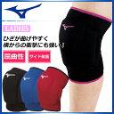ミズノ バレーボール サポーター レディース 膝サポーター(1個セット) ニーサポーター サイド保護 全日本女子チーム着…