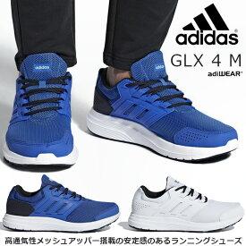 ☆アディダス ランニングシューズ スニーカー メンズ GLX 4 ジーエルエックス 軽量 耐久性 adidas MENS