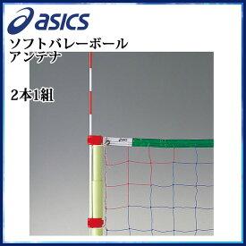アシックス ソフトバレーボールアンテナ バレーボールアンテナ アンテナ ファスナー 着脱簡単 折れにくい ストッパー スポーツ 運動 バレーボール バレー ソフト バレーボール GGS104 asics