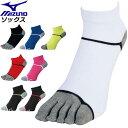 ミズノ ソックス ユニセックス 5本指ソックス 靴下 U2MX8002 MIZUNO 陸上競技 滑り止め付き