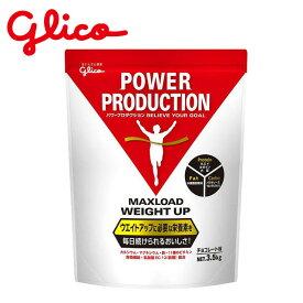 グリコ glico グリコパワープロダクション マックスロード ウェイトアップ3.5kg チョコレート味 G76039