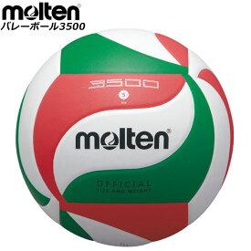 モルテン バレーボール バレーボール3500 molten V5M3500 練習球モデル 5号