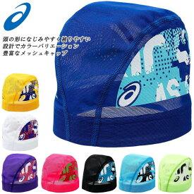 ☆ネコポス アシックス 水泳帽 メッシュキャップ プール トレーニング グラフィック 3163A052 asics 即日出荷 あす楽対応可