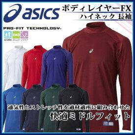 ネコポス asics (アシックス) 野球 ベースボール ウェア シャツ・インナー BAB101 ボディレイヤーFX LS (長袖) HN (ハイネック) トレーニング