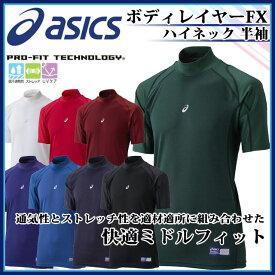 ネコポス アシックス 野球 アンダーシャツ・インナー BAB103 ボディレイヤーFX HS (半袖) HN (ハイネック) トレーニング asics