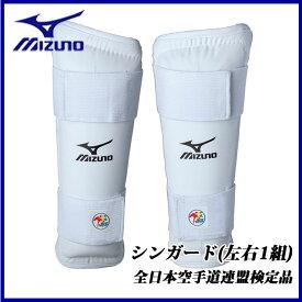 ミズノ MIZUNO 空手 23JHA65101 シンガード 左右1組 プロテクター 全日本空手道連盟検定品